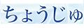 株式会社富士データシステム